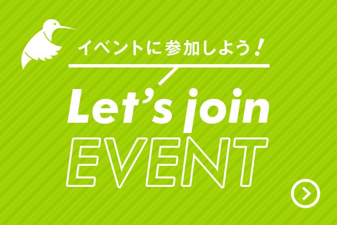 イベントに参加しよう!