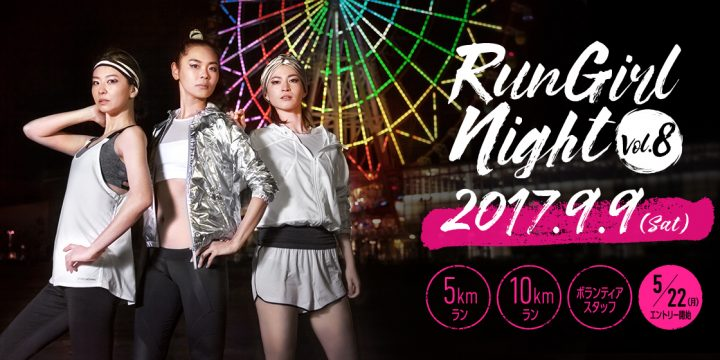 『RunGirl★Night Vol.8』