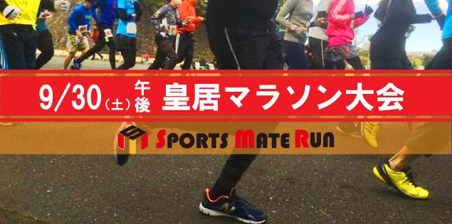 『第2回 スポーツメイトラン 皇居午後マラソン大会』