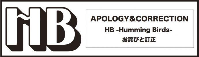 お詫びと訂正バナー(トップ下)