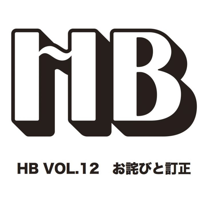 HB VOL.12 お詫びと訂正