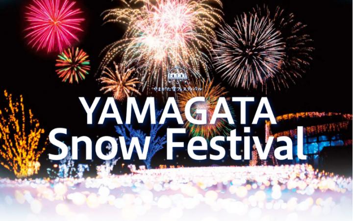 『やまがた雪フェスティバル』