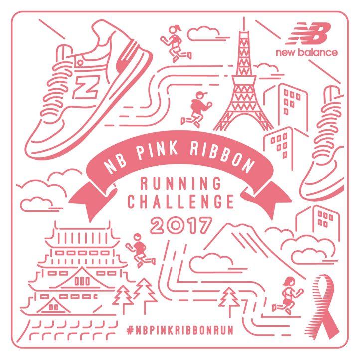 「new balance」と一緒に、走ることでピンクリボン活動に参加してみようよ!