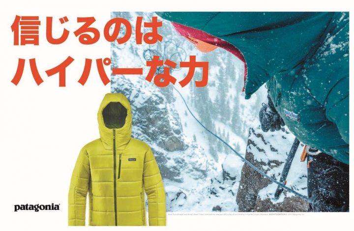 """寒さに挑むアスリートのために「Patagonia」が開発した""""ハイパー・パフ・フーディ&ジャケット""""で冬もへっちゃら!"""