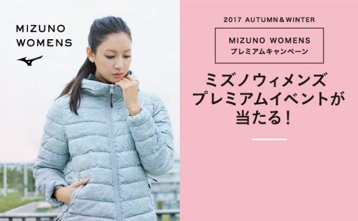 2018年1月26日(金)に開催されるMIZUNO WOMENS×HBの プレミアムイベントに5名様をご招待!