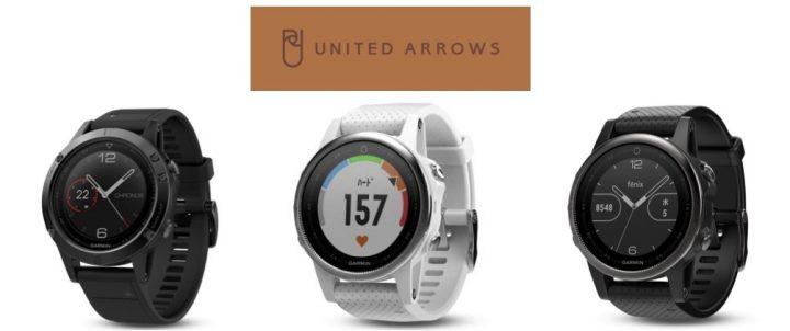 GPS ウォッチのリーディングブランド「GARMIN」の人気モデルが「UNITED ARROWS」でついに購入可能に!