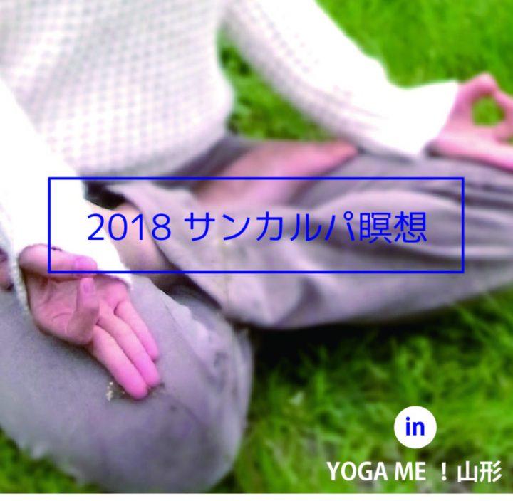 『ヨガと瞑想のワークショップin山形』