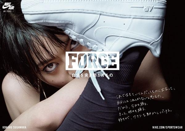 """世界中に名を馳せるダンサー""""菅原小春""""が「NIKE」の""""AIR FORCE 1""""のキャンペーンムービーに出演!!"""