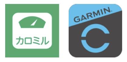 """「GARMIN」のトレーニングアプリ""""Garmin Connect™""""とヘルスケアアプリ""""カロミル""""がタッグを!!"""