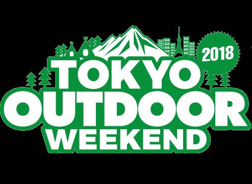 『TOKYO OUTDOOR WEEKEND 2018』