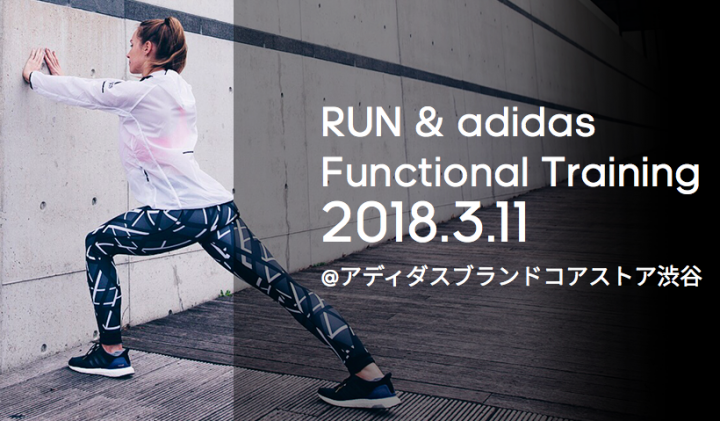 『 RUN & adidas Functional Training』