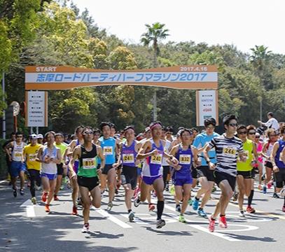 『志摩ロードパーティハーフマラソン2018』