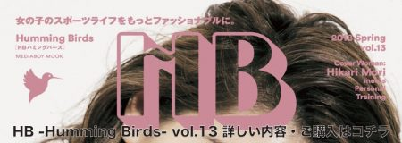 純広バナー(HB VOL.13)