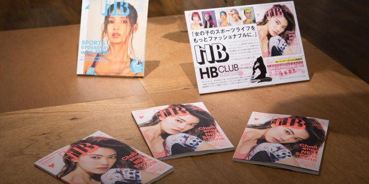 「HB Humming Birds VOL.13」の発売記念ヨガイベントを開催致しました!