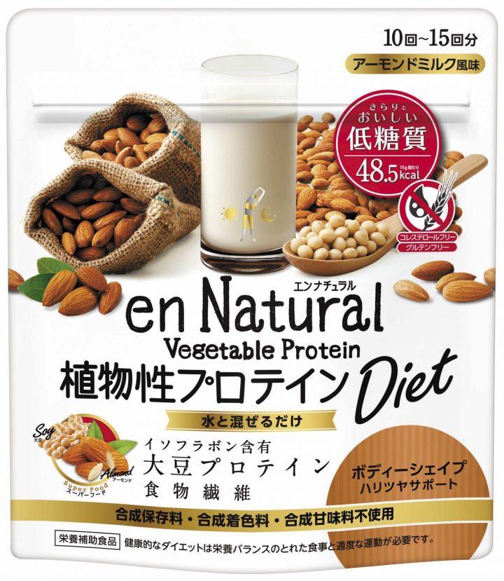 """「en Natural植物性プロテインダイエット」は""""低糖質""""のプロテインパウダー!"""