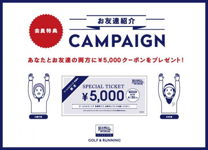 「BEAMS&WINDS STATION」でお友達を紹介すると5,000円チケットがもらえる!