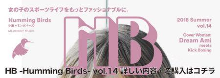 純広バナー(HB VOL.14)