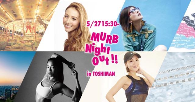 【緊急企画】ガールズイベント「MURB Night Out !!」に無料ご招待!