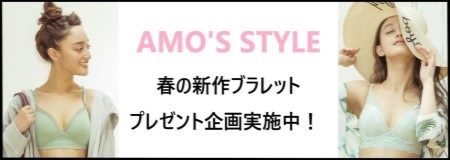 AMO'S STYLE by Triumphブラレットプレゼント