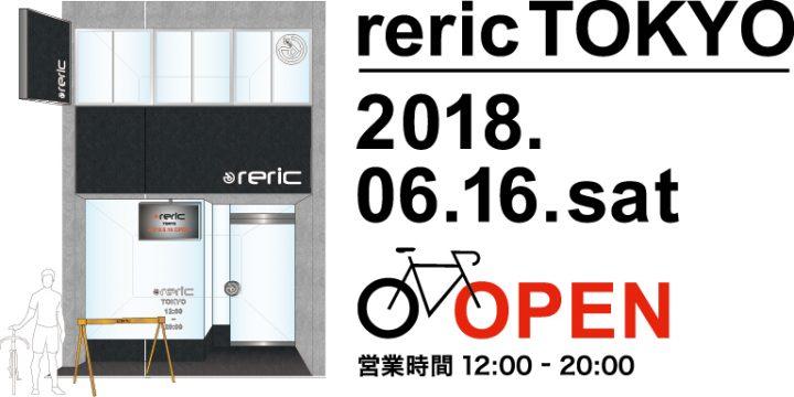 「reric東京」がオープン! BIKE&RUNライフを彩ってくれるショップがついに登場です!!