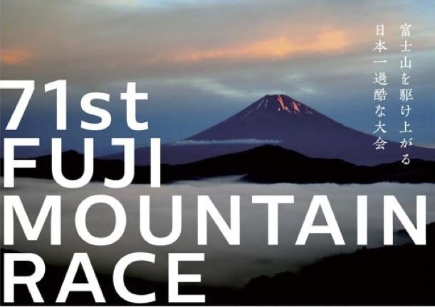 「HOKA ONE ONE」が第71回富士登山競走に特別協賛! フォトブースや最新モデルの試し履きも!