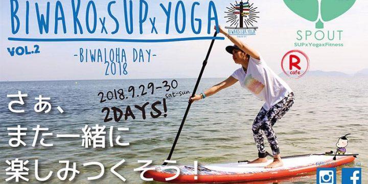 「BIWAKO×SUP×YOGA」vol.2 9/29(土)9/30(日)開催決定!