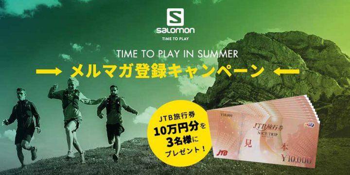 「SALOMON」がアウトドアがある旅へと誘ってくれるキャンペーンを実施!