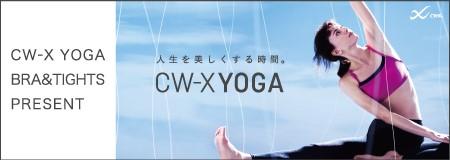 ワコールCW-Xヨガブラ&タイツセットプレゼント!
