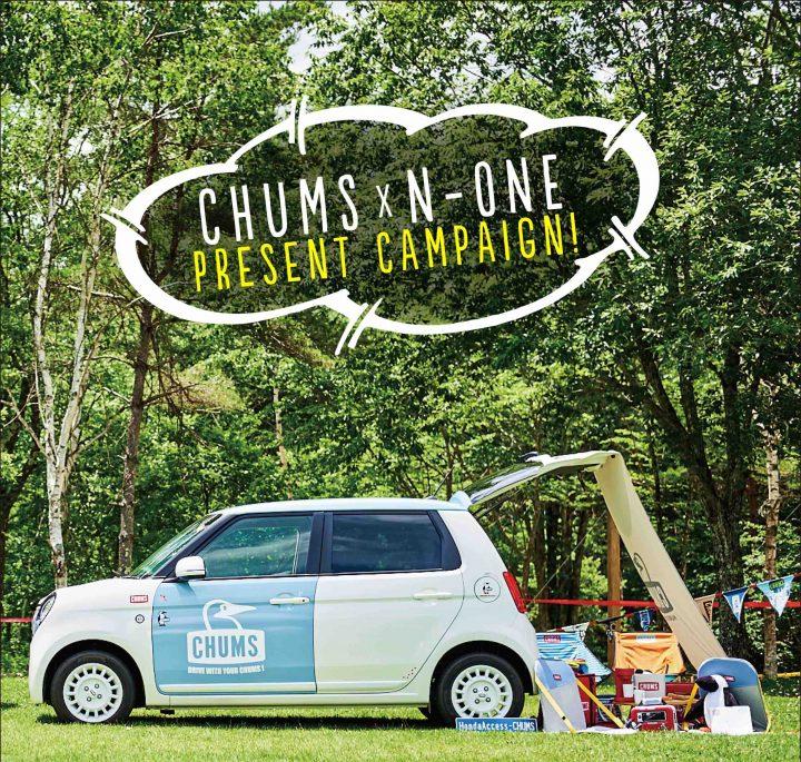 「CHUMS」が「Honda Access」とのコラボレーション第2弾を記念して、 Instagramキャンペーンを実施