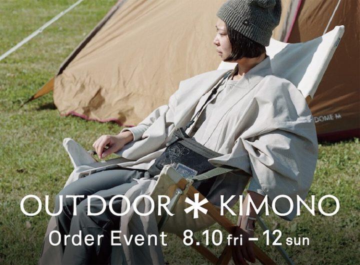 """「きものやまと」と「Snow Peak」から誕生したブランド「OUTDOOR*KIMONO」のオーダー会が""""ビームス ジャパン""""で開催"""