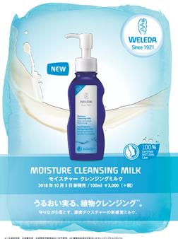 【プレゼント】WELEDAから肌に優しいうるおいクレンジングが発売中!