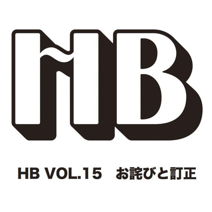 HB VOL.15 お詫びと訂正