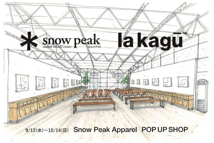 「Snow Peak Apparel」のポップアップショップが「la kagu」にて開催。トークショーは必見です!