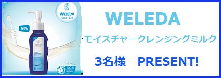 <プレゼント>WELEDAから肌に優しいうるおいクレンジングが発売中!