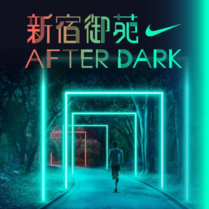"""「NIKE」による、秋の夜長をスポーツで楽しみまくるイベント""""Nike presents : 新宿御苑 AFTER DARK""""が開催決定!"""