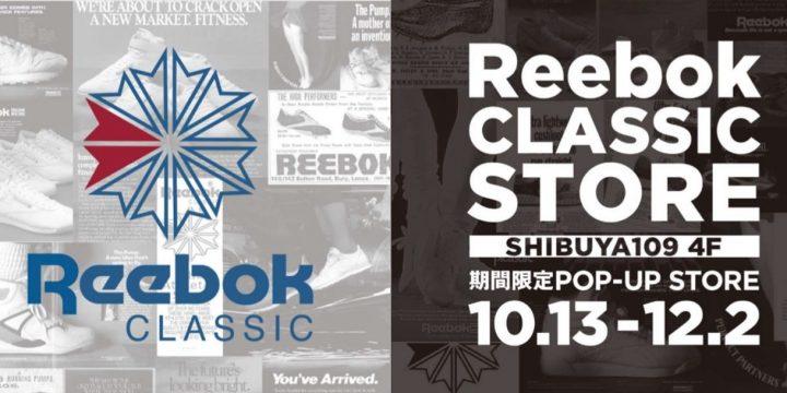 「Reebok CLASSIC STORE SHIBUYA109」はReebokの80〜90年代の歴史を堪能できるポップアップストア!