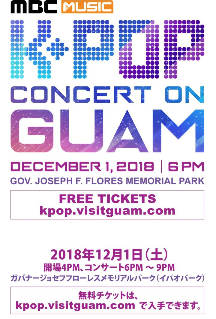 K-POP GUAM 開催