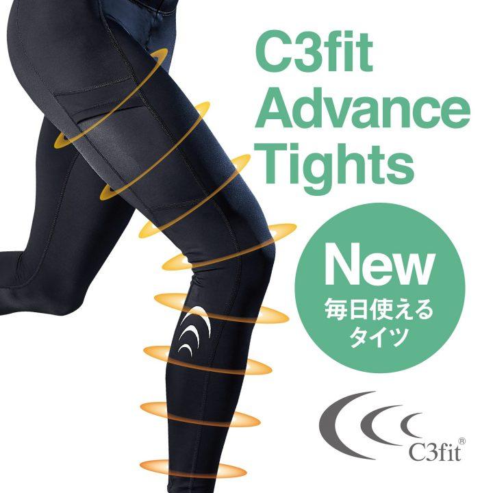 「C3fit」から「アドバンスタイツ」シリーズが新たに発売!
