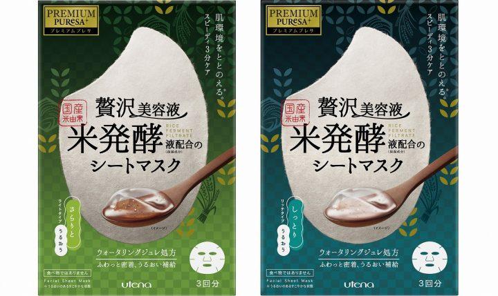 米発酵液配合の「スキンコンディショニングマスク」でもちもちお肌に!