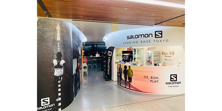 「サロモン」のランニングステーション「SALOMON RUNNING BASE TOKYO」がオープン