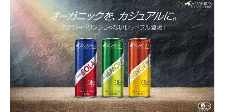 【レッドブル】オーガニック炭酸飲料の全国販売をスタート!