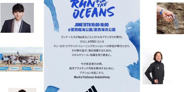 【アディダス】海洋プラスチック汚染に立ち向かう「RUN FOR THE OCEANS IN TOKYO」を6月15日に開催