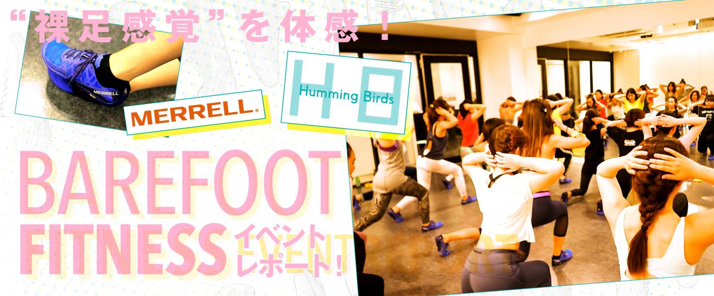 """""""裸足感覚""""を体感! 「MERRELL × HBハミングバーズ BAREFOOT FITNESS」イベントレポート!"""