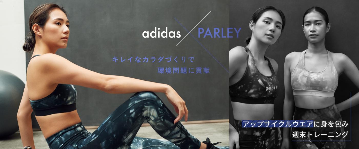 「adidas × PARLEY」 キレイなカラダづくりで環境問題に貢献。 アップサイクルウエアに身を包み週末トレーニング