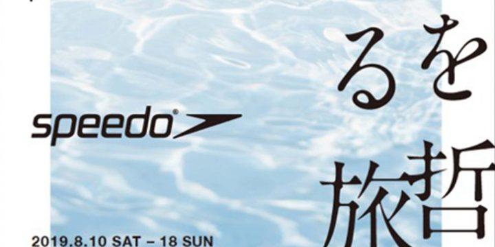 "【Speedo】書籍を通じて""水を哲学する""展示イベント・ポップアップストア開催"