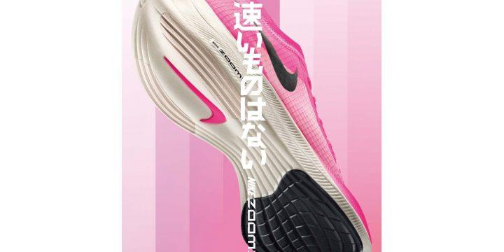 「ナイキ ズームエックス ヴェイパーフライ ネクスト%」の新色 ピンクブラストが発売開始