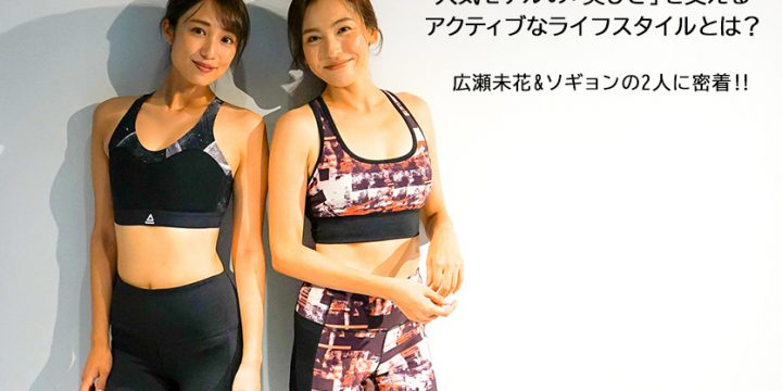話題の新コンセプトストア「Reebok Store Shibuya」でショッピング! そしてジムへGO! これが旬のガールズライフ!