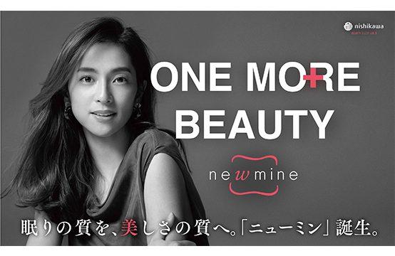 美容睡眠ブランド【newmine】が誕生!期間限定体験型ストアもオープン