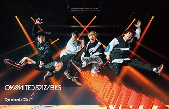 【リーボック】人気バンド「04 Limited Sazabys」とのコラボを発表