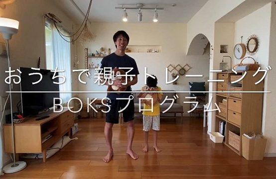 【リーボック】おうちで親子トレーニング「boksプログラム」を配信